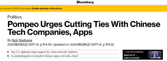 彭博社:蓬佩奥呼吁(美企)切断与中国科技公司的联系