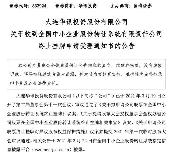 华讯投资公告内容(资料来源:巨潮资讯)