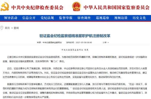 中纪委最新发文,强调压实保荐机构