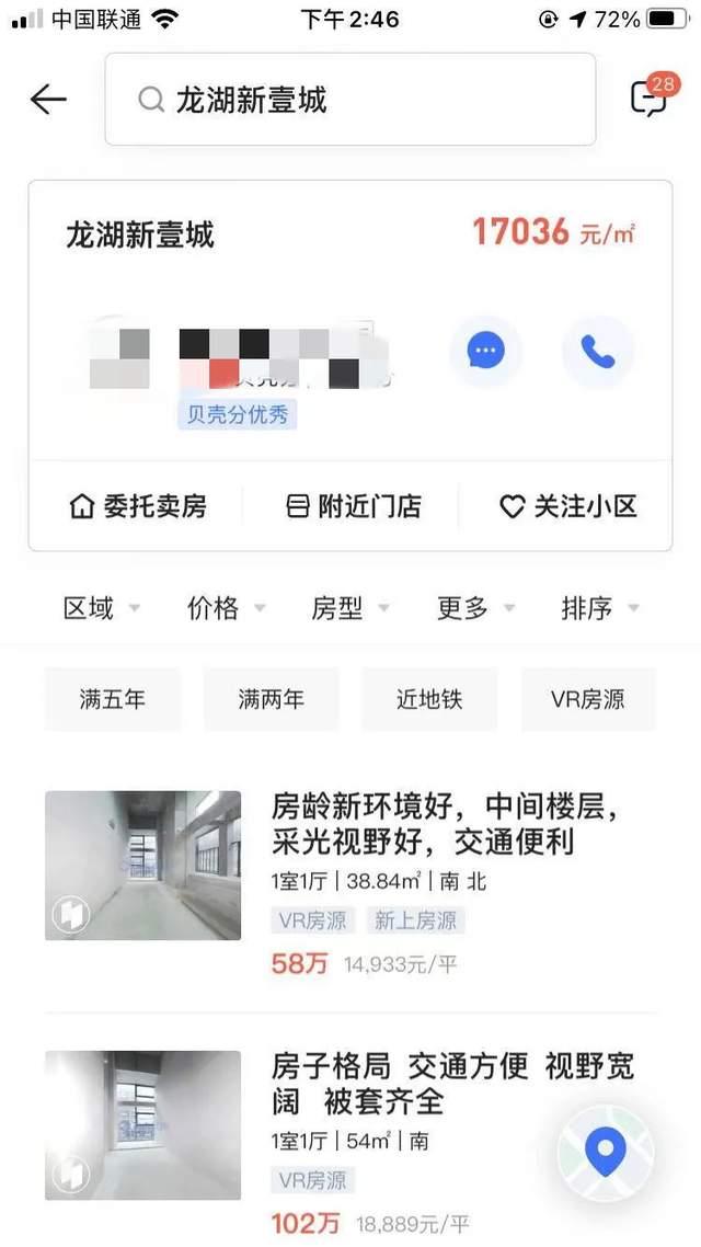 图 | 杨致经常关心自己房子的报价
