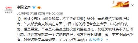 中国外交部:加征关税解决不了任何问题