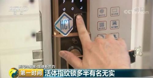 刷新三观的试验:14款智能门锁,竟全被假指纹轻易解开…海尔、TCL等品牌均中招!谁来保障家的屏障?